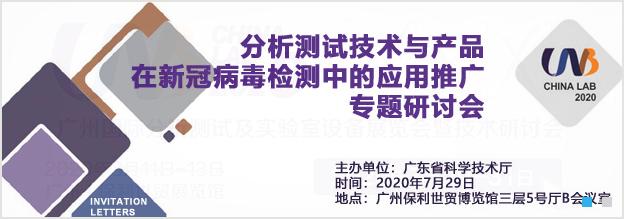 广州国际分析测试及实验室设备展览会暨技术研讨会图片