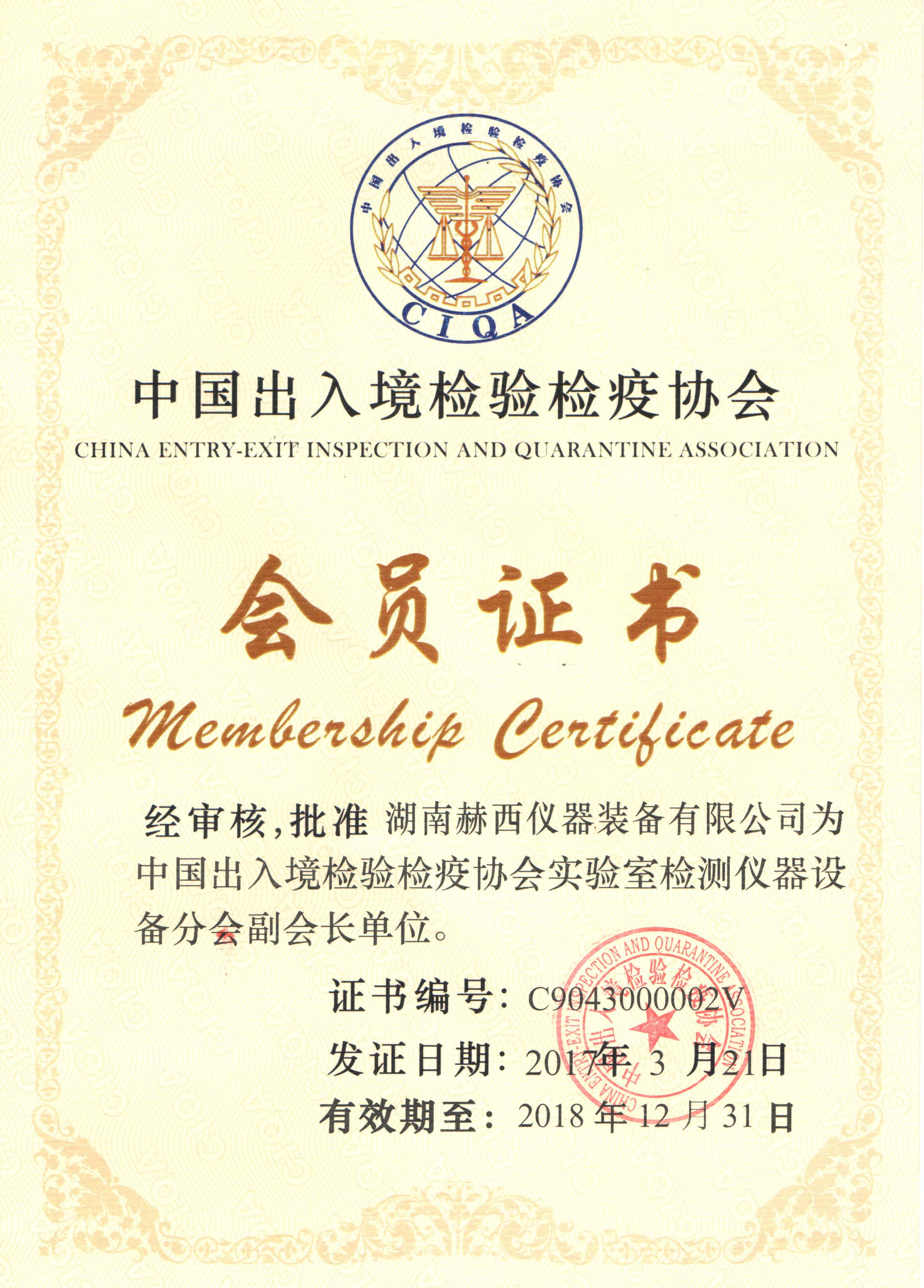 certificate of China entry and exit inspection and Quarantine Association