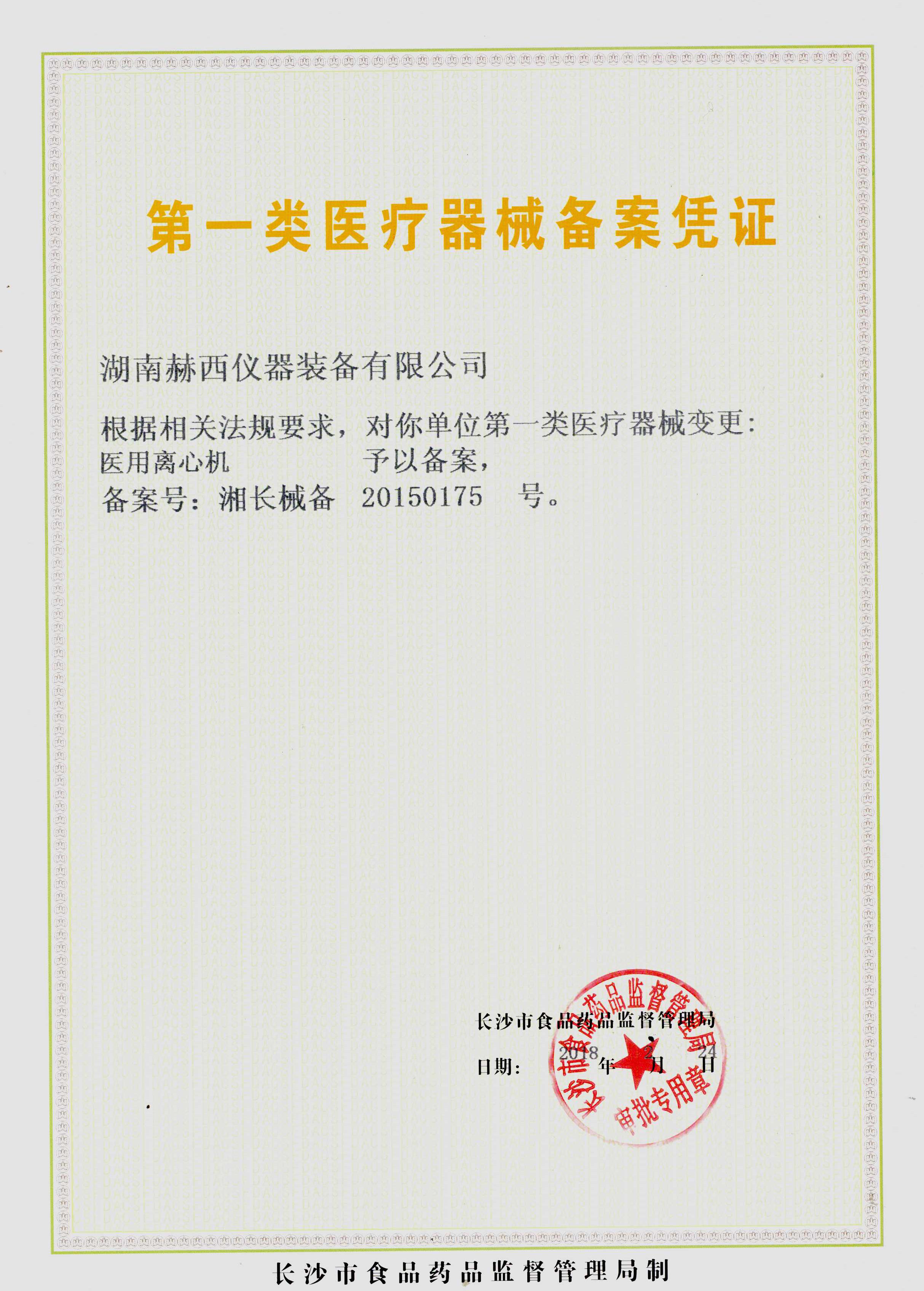 第一类医疗机械备案凭证