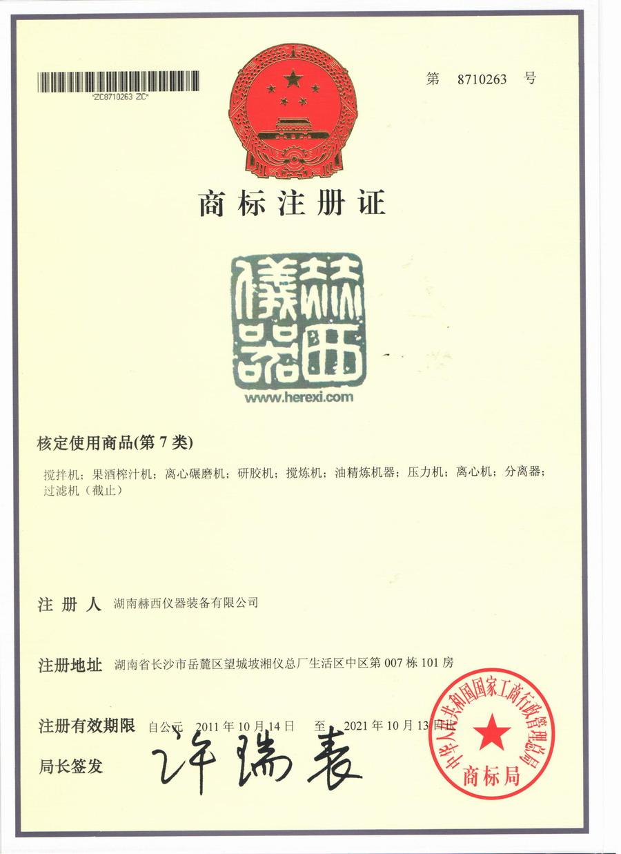 赫西仪器商标注册证书