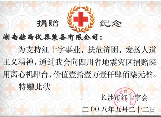 2008汶川地震捐赠证书