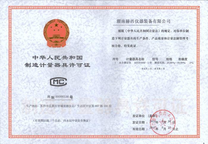 水分测定仪制造计量器具许可证
