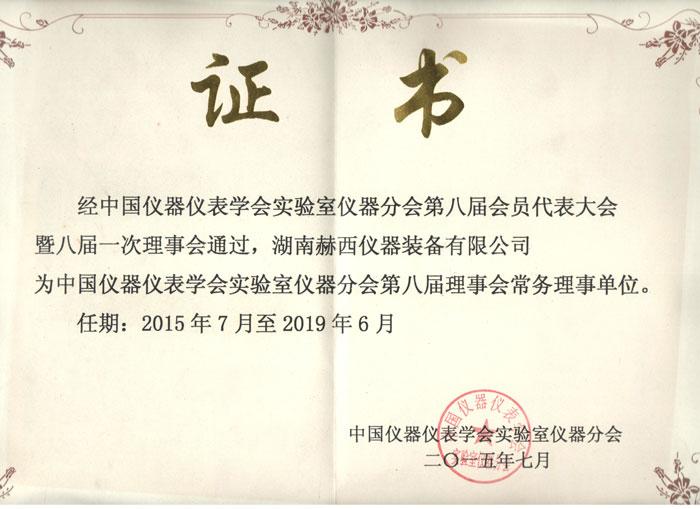 中国仪器仪表学会实验室仪器分会常务理事单位