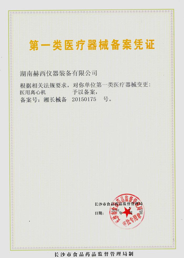 第一类医疗器械备案凭证(备案号:湘长械备20150175)