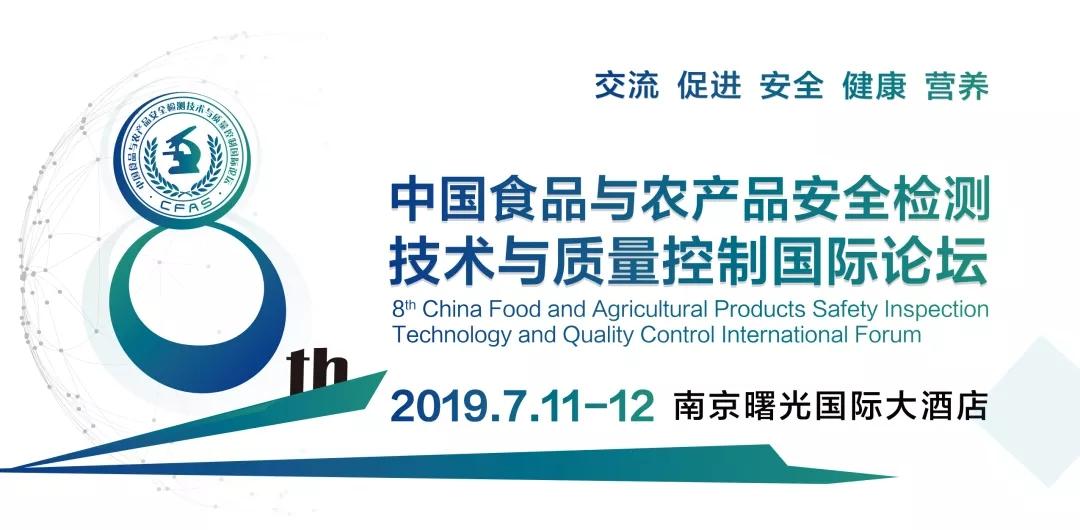 第八届中国食品与农产品安全检测技术与质量控制国际论坛