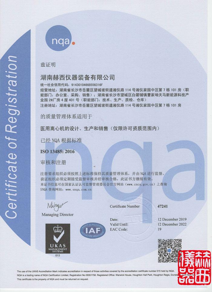 ISO13485认证