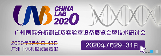 Pictures of Guangzhou International Analytical Testing and Laboratory Equipment Exhibition and Technical Seminar