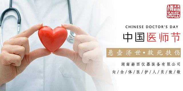 中国医师节赫西海报